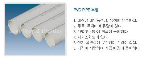파이프   BWP-Best World Plastic